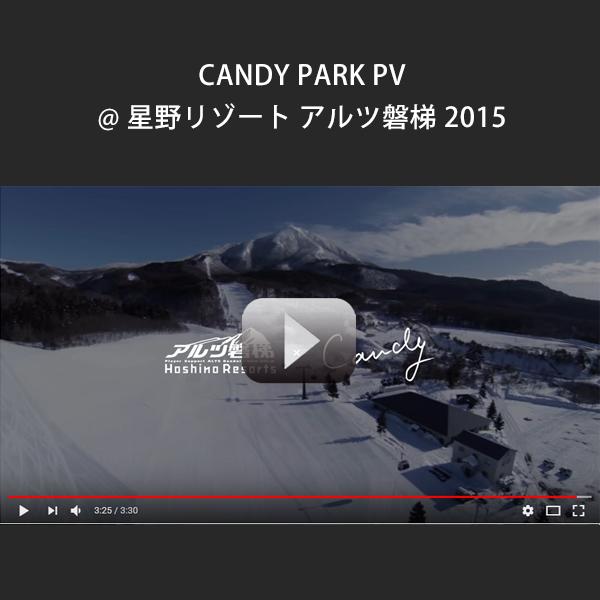【公式】CANDY PARK PV@星野リゾート アルツ磐梯 2015  Arutsu Bandai