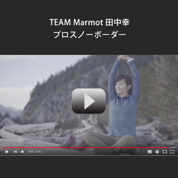 TEAM Marmot 田中幸/プロスノーボーダー