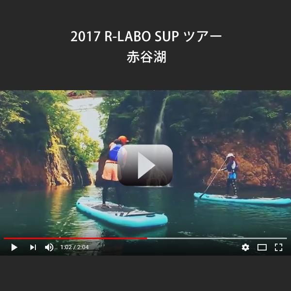 2017 R-LABO SUP ツアー 赤谷湖