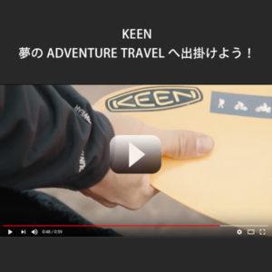 KEEN 夢のADVENTURE TRAVELへ出掛けよう!